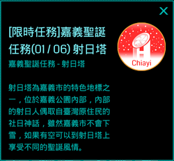 -限時任務-嘉義聖誕任務(0106) 射日塔.png