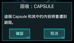 回收 Capsule.png