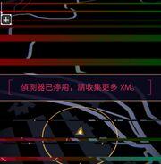 偵測器已停用:請收集更多XM。 Prime.jpg