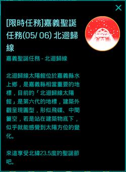 -限時任務-嘉義聖誕任務(0506) 北迴歸線.png