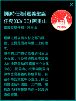 -限時任務-嘉義聖誕任務(0306) 阿里山.png
