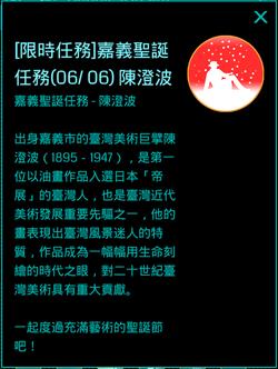 -限時任務-嘉義聖誕任務(0606) 陳澄波.png