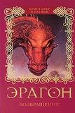 Eldest russian cover