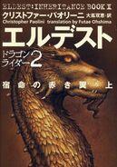 Inheritance Japan E03V02G Eldest