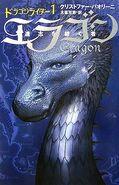Inheritance Japan E11V01 Eragon