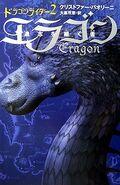 Inheritance Japan E11V02 Eragon