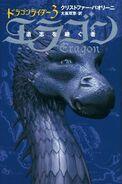 Inheritance Japan E11V03 Eragon