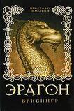 Brisingr book cover
