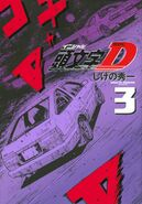 Initial D New Edition Volume 3 Cover