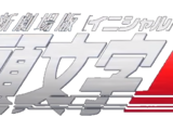 New Initial D the Movie