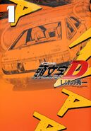 Initial D New Edition Volume 1 Cover