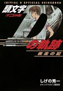 Initial D Official Guidebook cover