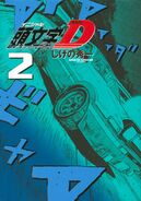 Initial D New Edition Volume 2 Cover