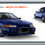 EVO4 Moonlight Blue AS8.png