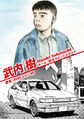 Itsuki - Initial D Project Profile