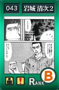 SS043 Seiji Iwaki Ch083