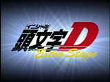 Initial D: Extra Stage
