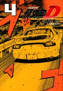 Initial D New Edition Volume 4 Cover