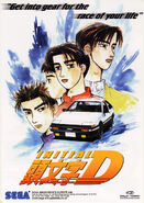Initial D Arcade Stage 1