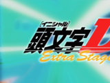 Initial D: Extra Stage 2