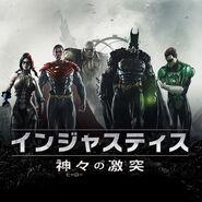 Injustice jp