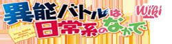 Inou Battle wa Nichijou-kei no Naka de Wiki