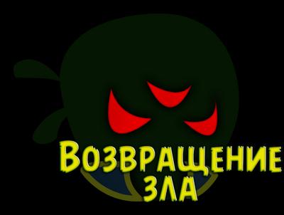 Возвращение зла.png