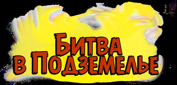 Логотип Битва в Подземелье.png