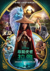 Disney's Raya and the Last Dragon Taiwanese Mandarin Poster 2.jpg