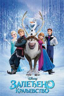 Frozen Serbian Poster.jpg