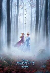 Frozen 2 - 겨울왕국 2.jpg