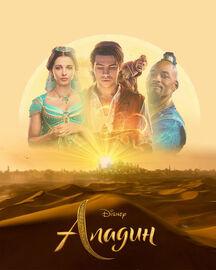 Disney's Aladdin 2019 Serbian Poster 2.jpeg