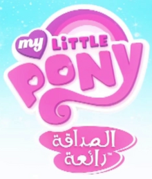 My Little Pony Friendship Is Magic - logo (Arabic).png