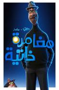 Pixar's Soul Arabic Poster 2
