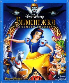 Snow White and the Seven Dwarfs Ukrainian poster.jpg