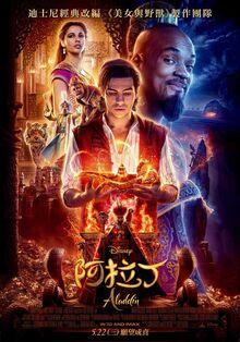 Disney's Aladdin 2019 Taiwanese Mandarin Poster.jpeg
