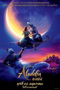 Disney's Aladdin 2019 Thai Poster 3.jpeg