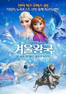 Frozen-korean.jpg