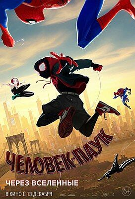 Spider-Man Russian.jpg
