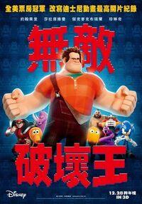 Wreck-It Ralph - 無敵破壞王.jpg