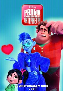 Disney's Ralph Breaks the Internet Ukrainian Poster 6.jpeg