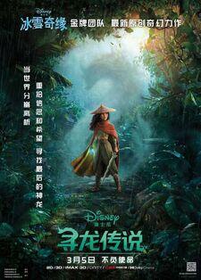 Disney's Raya and the Last Dragon Standard Mandarin Poster.jpg