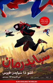 210px-Spider-Man Into the Spider-Verse poster araby.png