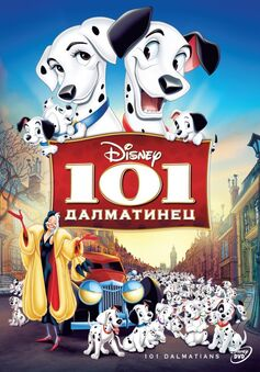One Hundred and One Dalmatians - 101 далматинец.jpg