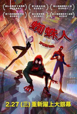 蜘蛛人:新宇宙.jpg