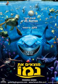 Finding Nemo - מוצאים את נמו.png