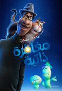 Pixar's Soul Arabic Poster