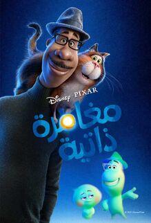 Pixar's Soul Arabic Poster.jpg