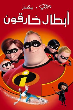 أبطال خارقون.png