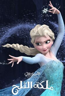 Frozen arabic2.jpg